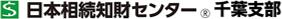 日本相続知財センター千葉支部
